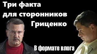 Три факта для сторонников Гриценко. В формате влога, по комментариям зрителей
