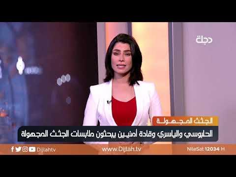 شاهد بالفيديو.. جوهرة الخلاصة من قناة دجلة الفضائية 13- 8- 2019