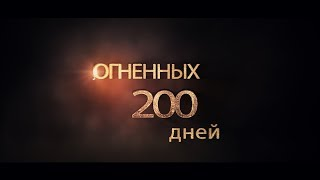 """Спектакль """"200 огненных дней"""""""