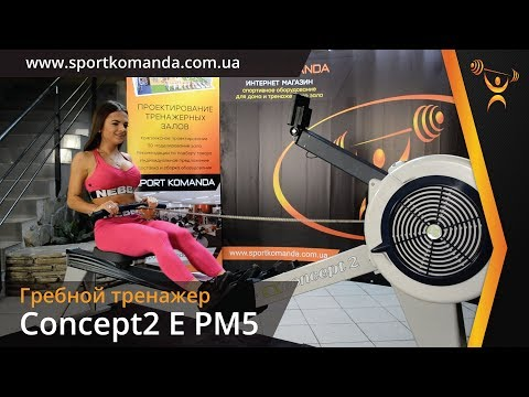 Гребной тренажер Concept2 E PM5
