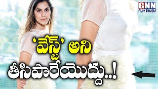 Innovative & Daring Move: Upasana Konidela Wears Dress Created From Waste Material | GNN FILM DHABA