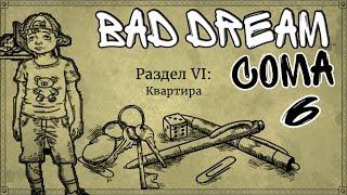 ЗАЗЕРКАЛЬЕ И МАЛЕНЬКИЙ МАЛЬЧИК! Bad Dream Coma ► Раздел IV - Прохождение на русском