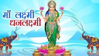 माँ लक्ष्मी धनलक्ष्मी   माँ लक्ष्मी भजन   Lakshmi Bhajan