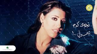 اغاني طرب MP3 Najwa Karam … Be Gharamak Masloubi   نجوى كرم … بغرامك مسلوبه تحميل MP3