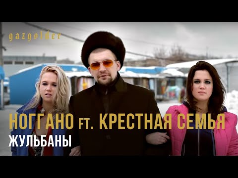 Ноггано ft. Крестная Семья - Жульбаны видео