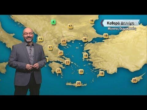 ΔΕΛΤΙΟ ΚΑΙΡΟΥ με τον Σάκη Αρναούτογλου | 06/03/2019 | ΕΡΤ
