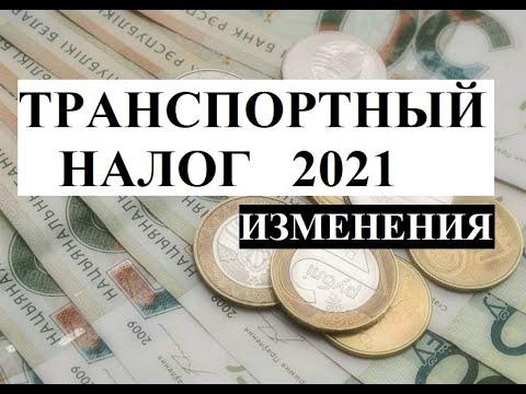 Транспортный налог 2021. Кто, как и когда будет его платить. Изменения.