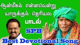 Anmeegam EnnaVendru Yarukkum | SPB Devotion Song | Kanakkan Patti Mottai swamigal