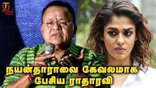 Radha Ravi slams Nayanthara | Radha Ravi Controversial Speech | Kolaiyuthir Kaalam Press Meet