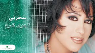 تحميل اغاني Najwa Karam … Saharni | نجوى كرم … سحرني MP3