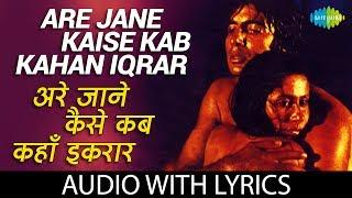 Are Jane Kaise Kab Kahan Iqrar with Lyrics | अरे जाने कैसे कब कहाँ इक़रार के बोल' | Kishore | Lata M