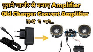how-made-a-amplifier-by-old-mobil-charger