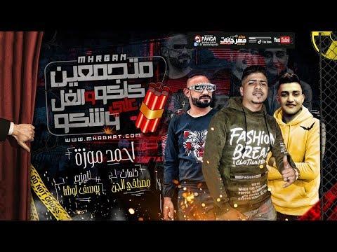 """مهرجان """" متجمعين كلكو و الغل على وشكو """" احمد موزه - توزيع يوسف اوشا 2020"""