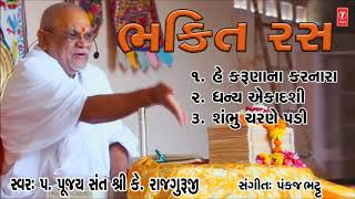 bhakti ras | hey karuna na karnara | shree ke   - YouTube
