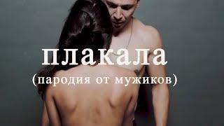 KAZKA - ПЛАКАЛА (Пародия от Мужиков) - Луганская Сборная