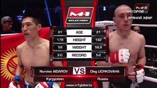 Нурелес Айдаров vs Олег Личковаха, M-1 Challenge 90