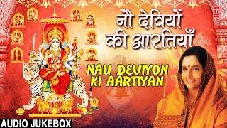 नवरात्री Special नौ देवियों की आरतियाँ Nau Deviyon Ki Aartiyan:ANURDHA PAUDWAL,Best Aarti Collecti