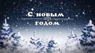 С Новым Годом! Беларусь, Россия, Украина, Израиль!