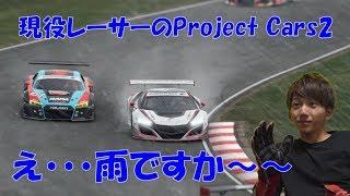 【現役レーサーのProject Cars2】#03  HONDA NSX GT3で大雨レース in スポーツランドSUGO!