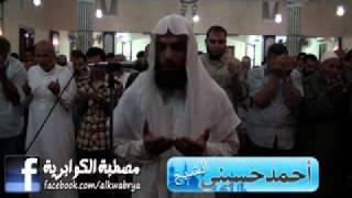 تحميل و مشاهدة الشيخ احمد الحسينى و صلاة التراويح من مسجد الصادي MP3