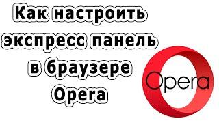 Как настроить экспресс панель в браузере Opera