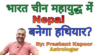 India China War – Crucial role of NEPAL astrological analysis