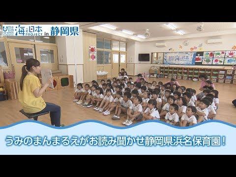Hamana Kindergarten