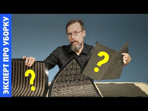 Грязезащитные ковры, покрытия, придверный коврик. Как выбрать?