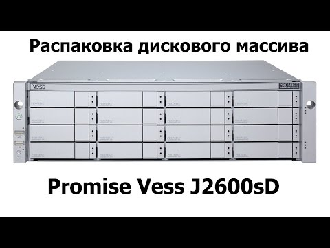 Распаковка дискового массива Promise Vess J2600sD