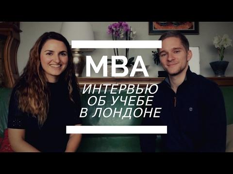 Учеба на MBA в Лондоне (LBS)   Nina Solomatina видео
