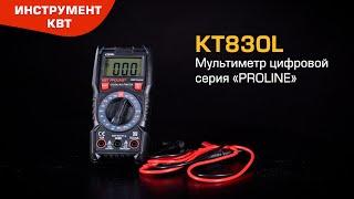 Digital multimeter KT830L PROLINE