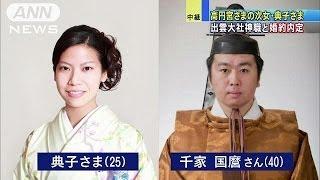 高円宮家 典子さま婚約内定 出雲大社の神職男性と(14/05/27)