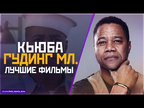 """""""КЬЮБА ГУДИНГ МЛ."""" Топ Лучших Фильмов"""