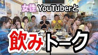 恋愛!?人気女性YouTuber6名と一緒に飲みトークしてみたら...!? 【串カツ田中】 - YouTube