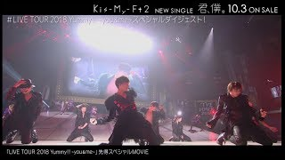Kis-My-Ft2/「君、僕。」シリアル特典ダイジェストMOVIE
