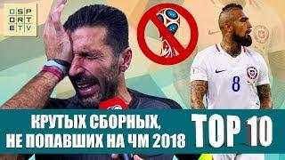 ТОП-10 крутых сборных, не попавших на ЧМ-2018