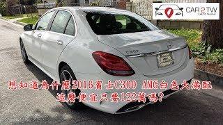 為什麼2016賓士C300 AMG白色大滿配價格這麼便宜只要122萬嗎?想把這台2016 賓士C300 AMG帶回家嗎?想知道如何自辦進口外匯車嗎?歡迎參加Car2TW自辦外匯車教學分享會了解更多