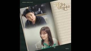 Lee Hyun - 깊은 슬픔 (Deep Sadness) (OST Marriage Lyrics and Divorce Musics 2 Part.5) Audio