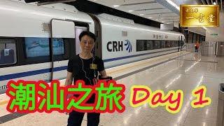潮汕之旅 Day 1【梁定華一言堂…華哥去旅行】