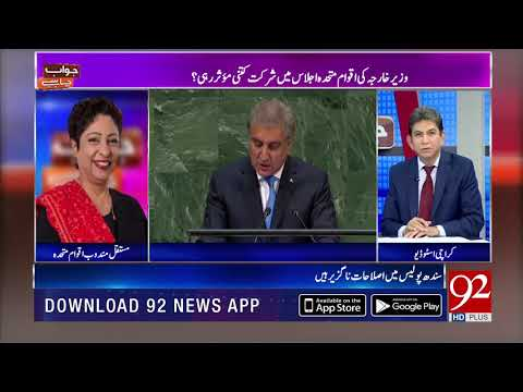 Dr Maleeha Lodhi highly appreciates Shah Mehmood Qureshi speech | 1 Oct 2018 | 92NewsHD