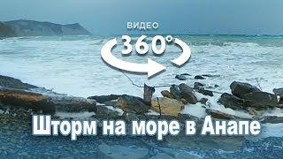 Штром в Анапе - Видео 360 градусов