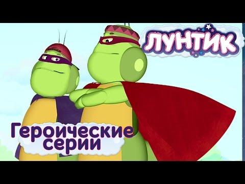 Лунтик и его друзья - Героические серии 2017