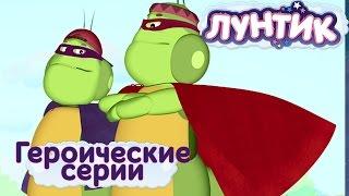 Лунтик и его друзья - Героические серии 2016