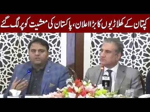 Joint Press Conference of PTI Government | 13 February 2019 | Express News