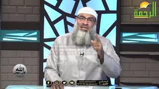 عاقبة الإستهزاء بالصالحين برنامج قال رسول الله مع فضيلة الشيخ مسعد أنور