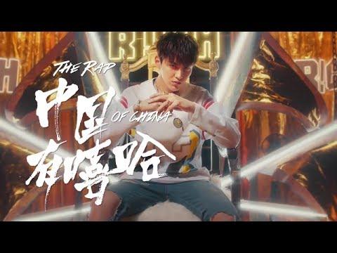[ENGSUB]170614 The Rap of China 吴亦凡 Kris Wu Yifan Teaser