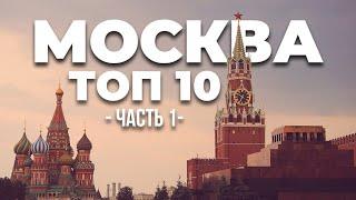 МОСКВА РОССИЯ 2018: ТОП 10 достопримечательности обязательные к посещению в Москве