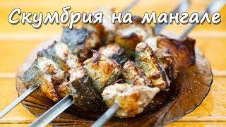 Скумбрия на мангале! Рецепт скумбрии. Скумбрия на углях. Рыба на мангале.