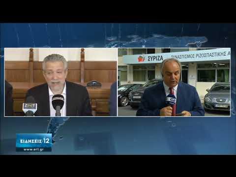 Κ.Ε. ΣΥΡΙΖΑ | Παραιτήθηκε ο Σ.Κοντονής | 08/120/2020 | ΕΡΤ