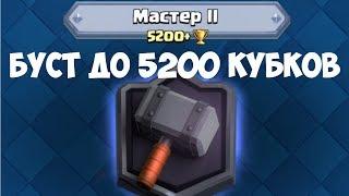 Clash Royale - Буст до 5200 кубков